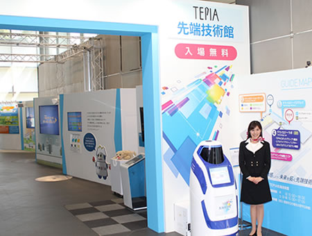 Advanced Technology Exhibition
